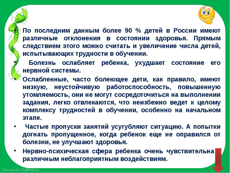 По последним данным более 90 % детей в России имеют различные отклонения в с...