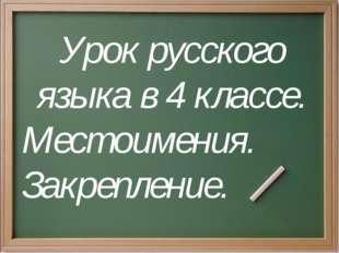 -------------------------------------------------------- Урок русского языка