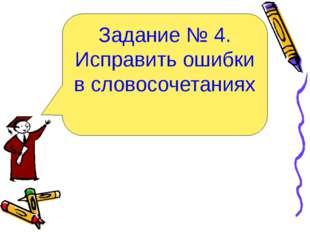 Веселые задачки 1) Первый слог слова - местоимение, второй слог – звук, кото