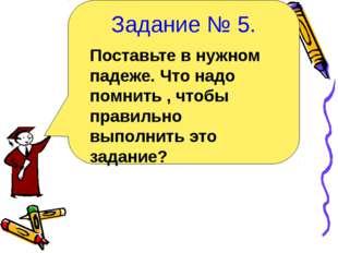 Игра «Или нет, или да.» Местоимение – часть речи? Личные местоимения ед.ч. с