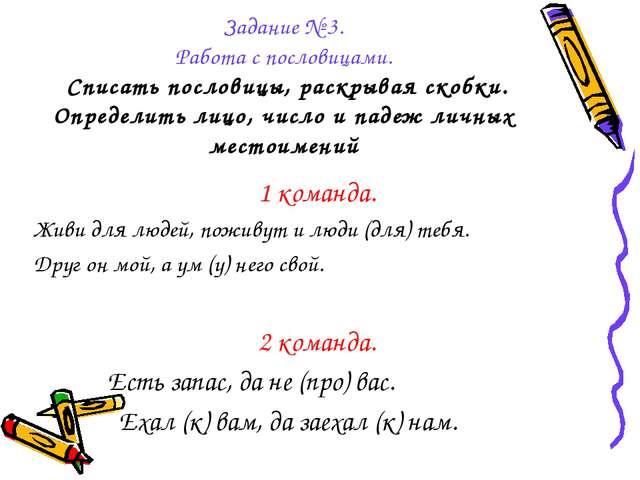 Задание № 4. Исправить ошибки в словосочетаниях