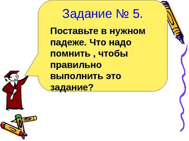 Игра «Или нет, или да.» Местоимение – часть речи? Личные местоимения ед.ч. с...