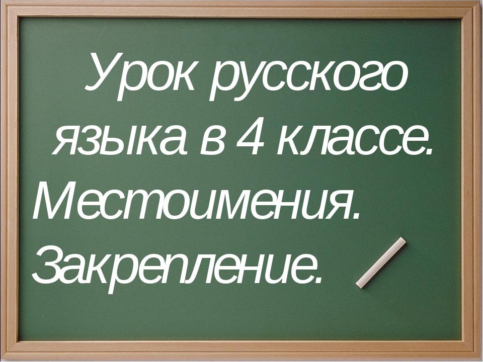 -------------------------------------------------------- Урок русского языка...