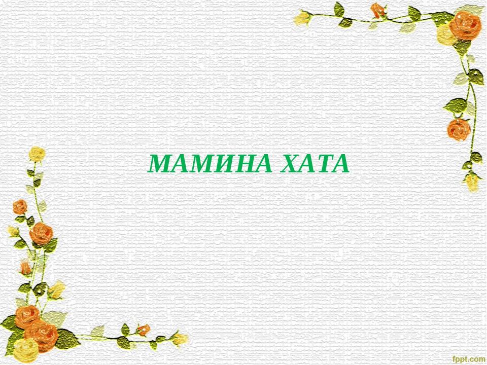 МАМИНА ХАТА