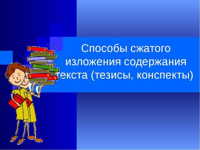 Способы сжатого изложения содержания текста (тезисы, конспекты)