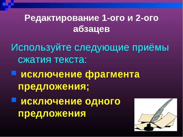Редактирование 1-ого и 2-ого абзацев Используйте следующие приёмы сжатия текс...