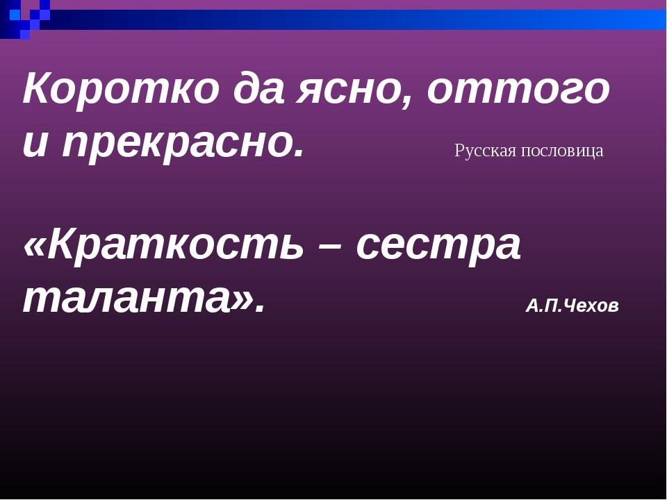 Коротко да ясно, оттого и прекрасно. Русская пословица «Краткость – сестра та...