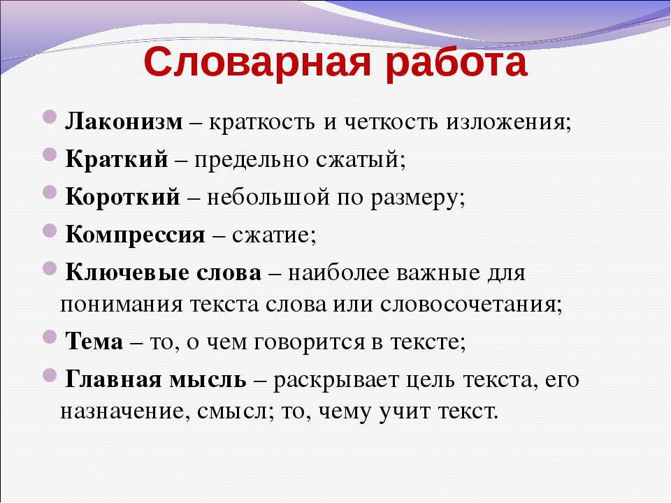 Словарная работа Лаконизм – краткость и четкость изложения; Краткий – предель...