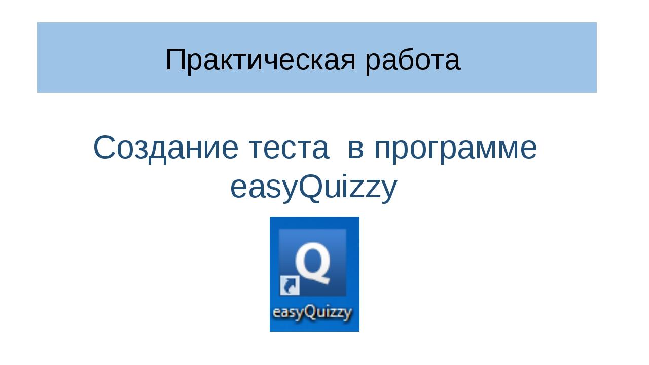 Практическая работа Создание теста в программе easyQuizzy