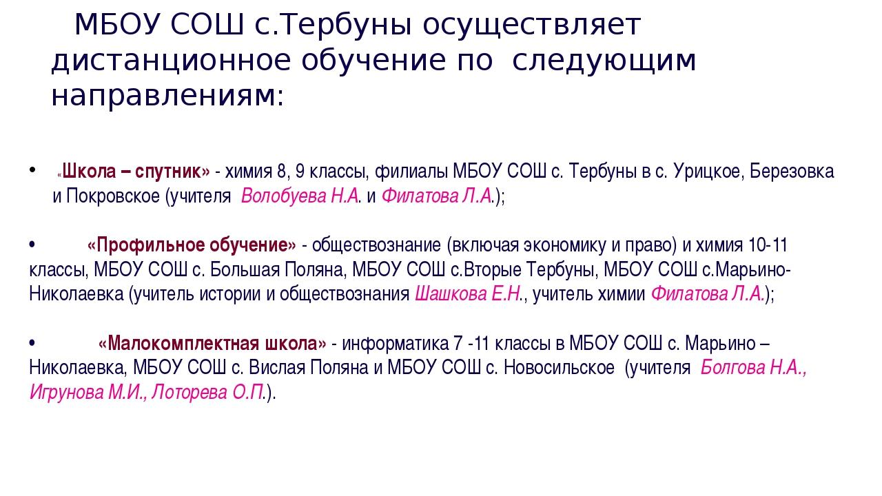 МБОУ СОШ с.Тербуны осуществляет дистанционное обучение по следующим направле...