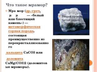 Что такое мрамор? Мра́мор(др.-греч.μάρμαρος— «белый или блестящий камень»)