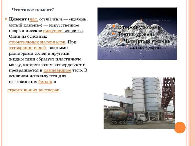 Что такое цемент? Цемент(лат.caementum— «щебень, битый камень»)— искусств...