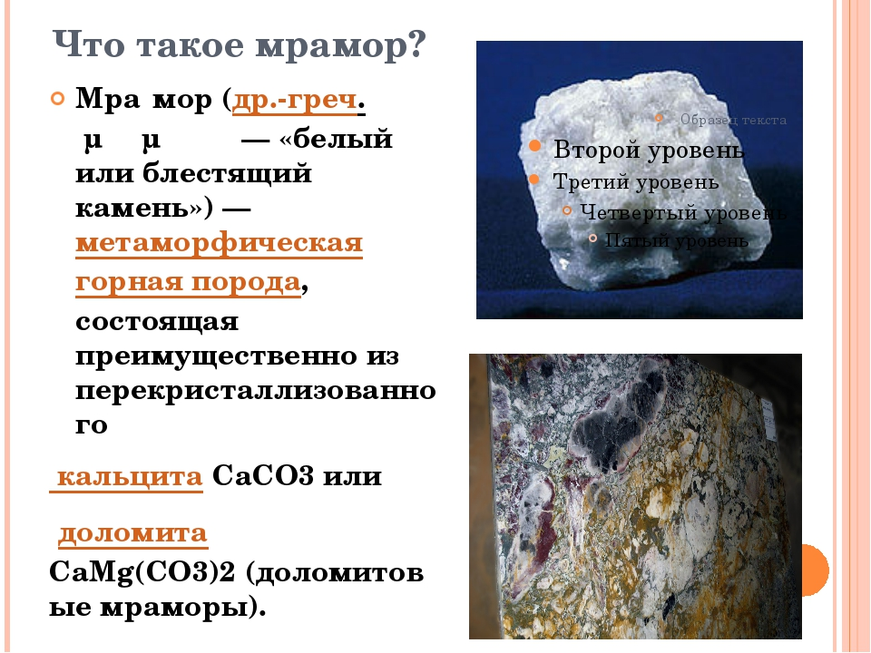 Что такое мрамор? Мра́мор(др.-греч.μάρμαρος— «белый или блестящий камень»)...
