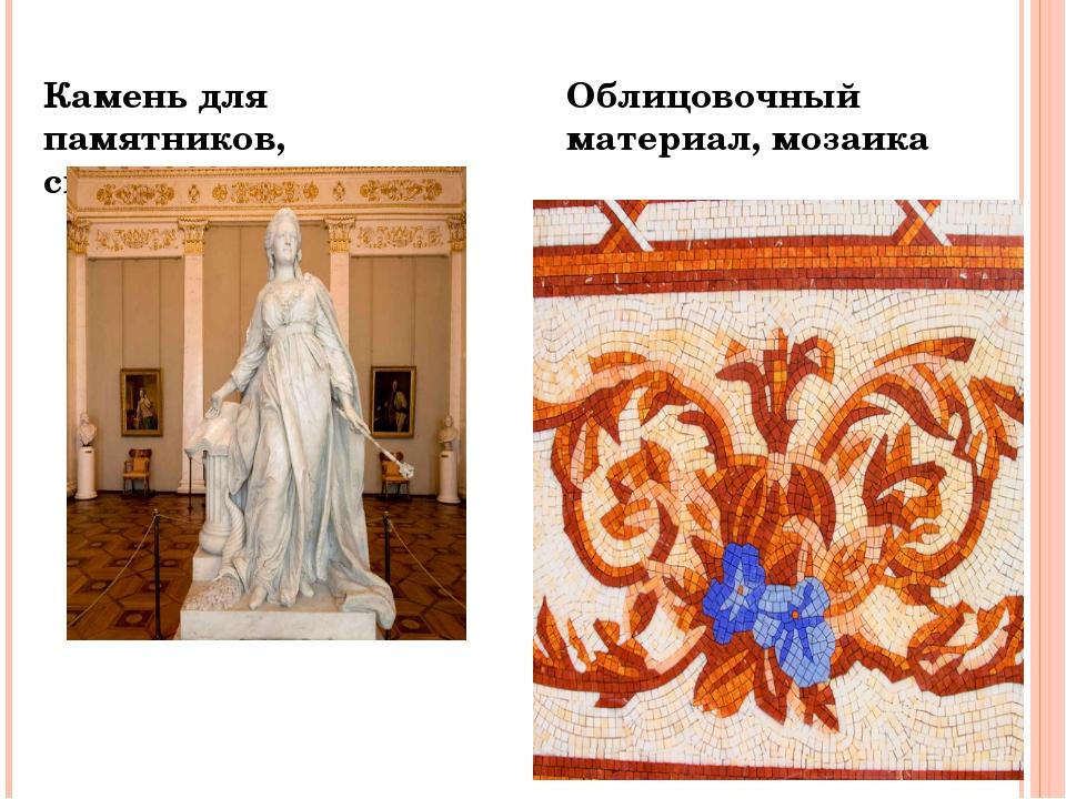 Облицовочный материал, мозаика Камень для памятников, скульптур