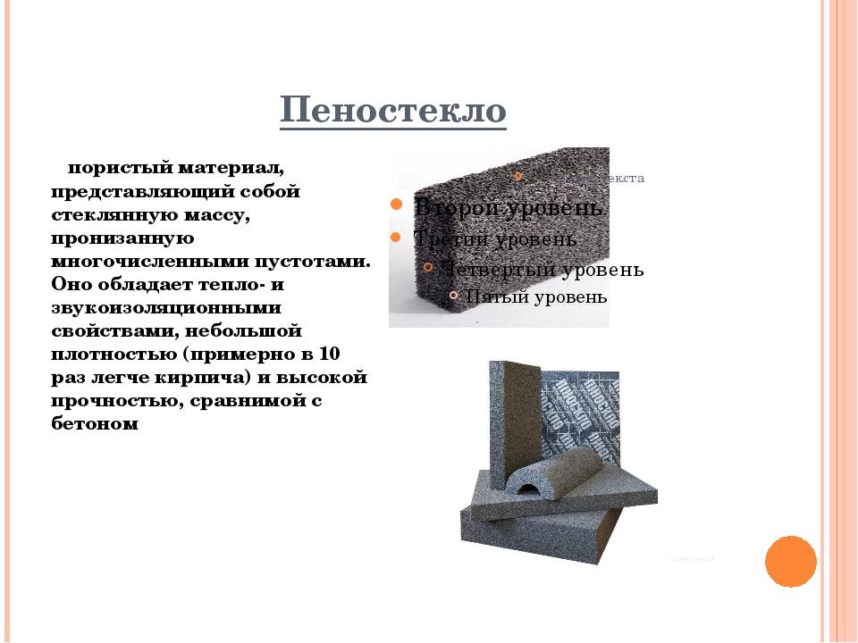 Пеностекло пористый материал, представляющий собой стеклянную массу, пронизан...