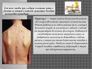 для того чтобы как следует очистить кожу и сделать ее мягкой и нежной, регуля
