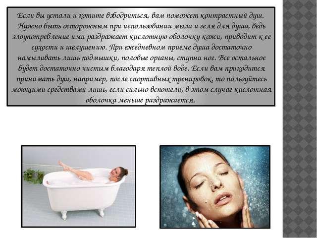 Если вы устали и хотите взбодриться, вам поможет контрастный душ. Нужно быть...
