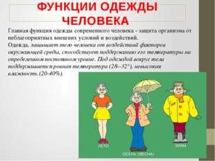 ФУНКЦИИ ОДЕЖДЫ ЧЕЛОВЕКА Главная функция одежды современного человека - защита