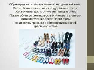 Обувь предпочтительнее иметь из натуральной кожи. Она не боится влаги, хорошо