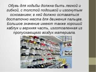 Обувь для ходьбы должна быть легкой и гибкой, с толстой подошвой и изогнутым