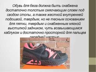 Обувь для бега должна быть снабжена достаточно толстым смягчающим слоем под с