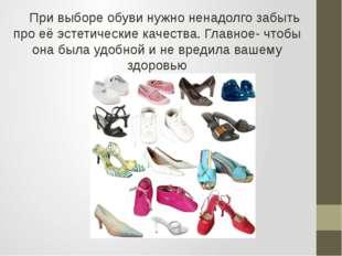 При выборе обуви нужно ненадолго забыть про её эстетические качества. Главно