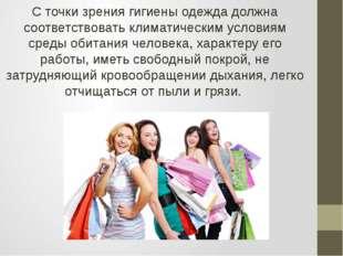 С точки зрения гигиены одежда должна соответствовать климатическим условиям с