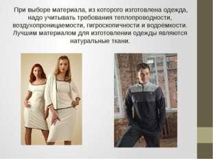 При выборе материала, из которого изготовлена одежда, надо учитывать требова