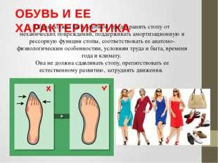 ОБУВЬ И ЕЕ ХАРАКТЕРИСТИКА Обувь должна быть удобной, предохранять стопу от м