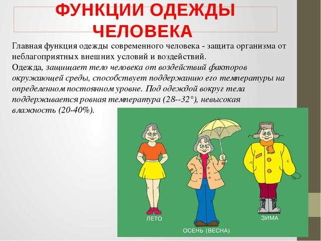 ФУНКЦИИ ОДЕЖДЫ ЧЕЛОВЕКА Главная функция одежды современного человека - защита...