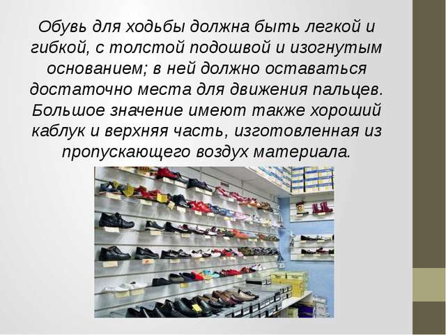 Обувь для ходьбы должна быть легкой и гибкой, с толстой подошвой и изогнутым...
