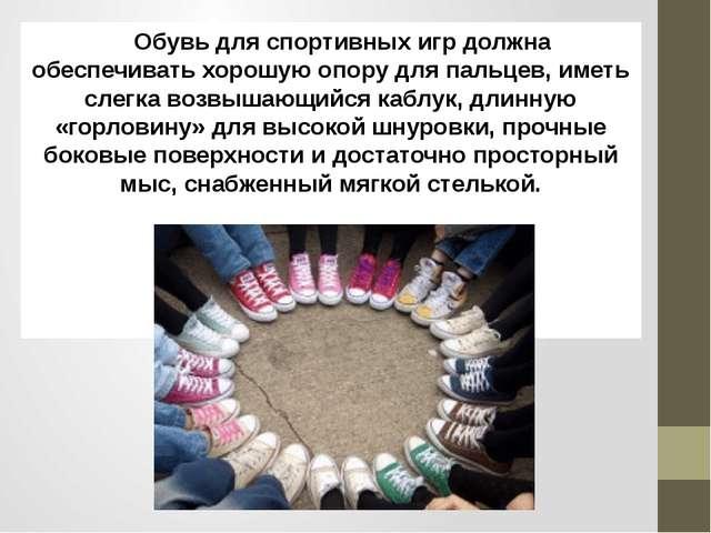 Обувь для спортивных игр должна обеспечивать хорошую опору для пальцев, имет...