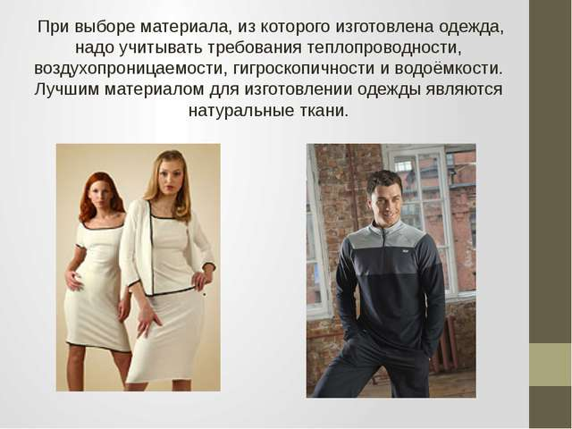 При выборе материала, из которого изготовлена одежда, надо учитывать требова...