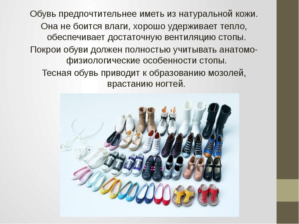 Обувь предпочтительнее иметь из натуральной кожи. Она не боится влаги, хорошо...
