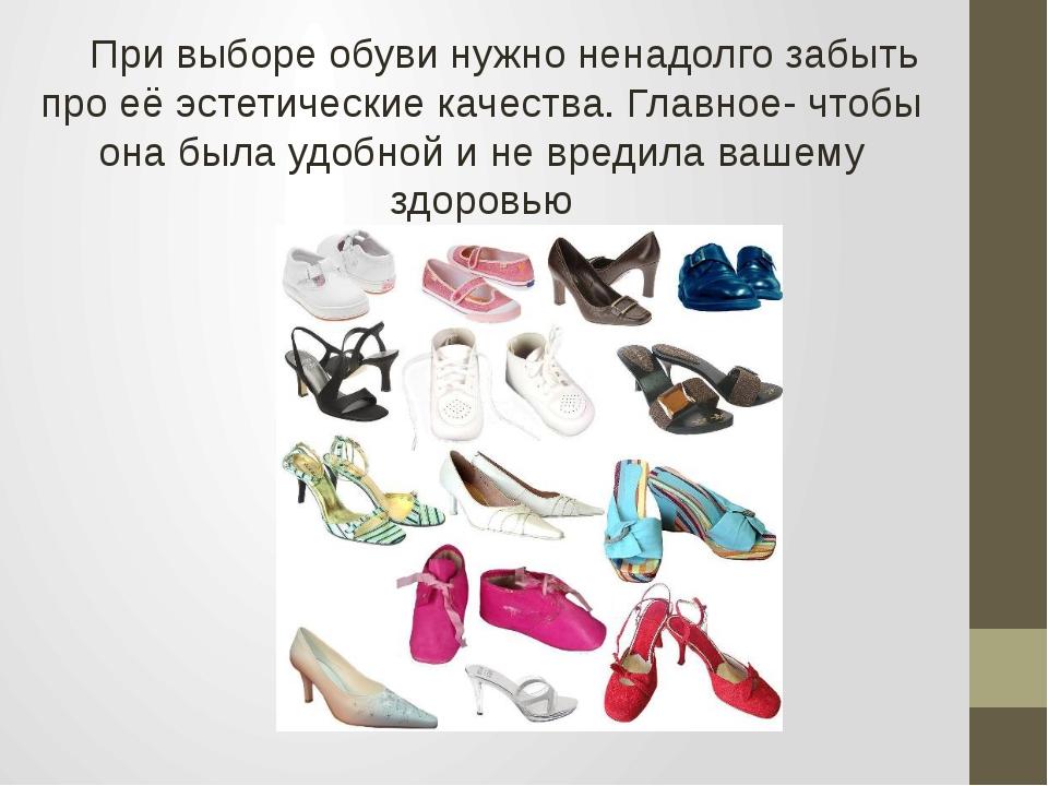При выборе обуви нужно ненадолго забыть про её эстетические качества. Главно...
