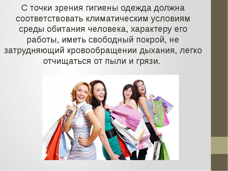 С точки зрения гигиены одежда должна соответствовать климатическим условиям с...