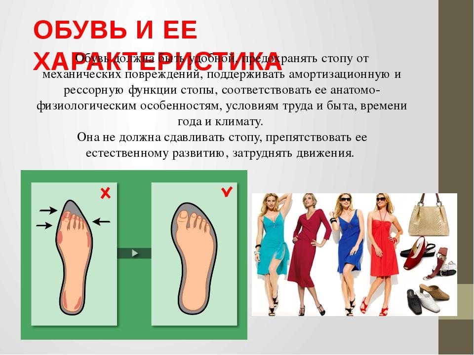 ОБУВЬ И ЕЕ ХАРАКТЕРИСТИКА Обувь должна быть удобной, предохранять стопу от м...