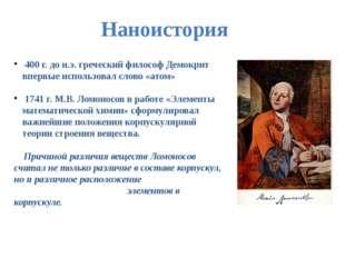 Наноистория 400 г. до н.э. греческий философ Демокрит впервые использовал сло