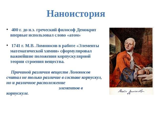 Наноистория 400 г. до н.э. греческий философ Демокрит впервые использовал сло...
