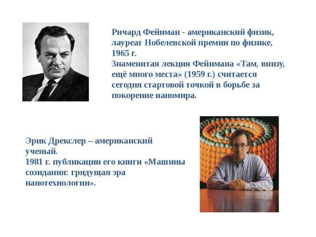 Ричард Фейнман - американский физик, лауреат Нобелевской премии по физике, 19...