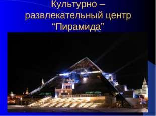 """Культурно – развлекательный центр """"Пирамида"""""""