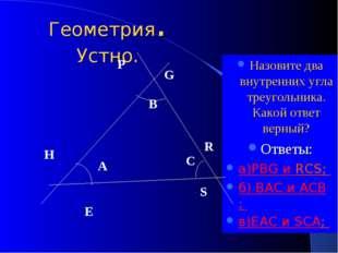Тест.7 кл. Геометрия. Устно. Назовите два внутренних угла треугольника. Како