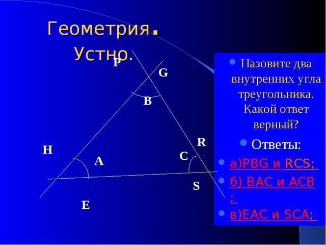 Тест.7 кл. Геометрия. Устно. Назовите два внутренних угла треугольника. Како...
