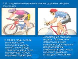 В 1900-х годах особой популярностью пользуется модель горного велосипеда. Та