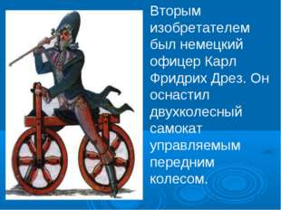 Вторым изобретателем был немецкий офицер Карл Фридрих Дрез. Он оснастил двухк