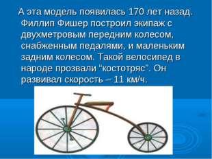 А эта модель появилась 170 лет назад. Филлип Фишер построил экипаж с двухмет