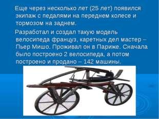 Еще через несколько лет (25 лет) появился экипаж с педалями на переднем коле