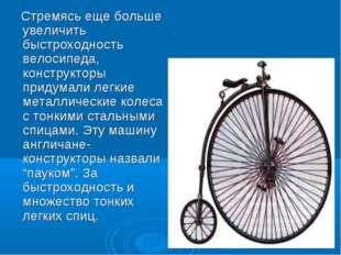 Стремясь еще больше увеличить быстроходность велосипеда, конструкторы придум
