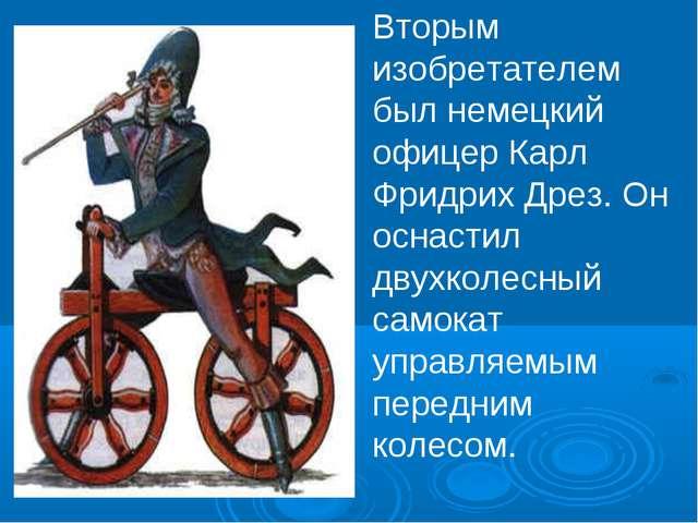 Вторым изобретателем был немецкий офицер Карл Фридрих Дрез. Он оснастил двухк...