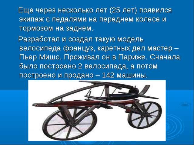Еще через несколько лет (25 лет) появился экипаж с педалями на переднем коле...